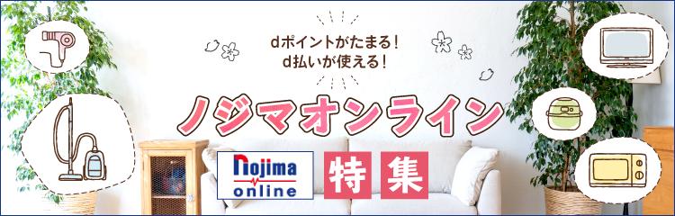 新生活家電もノジマオンラインでお得にGET!d払いが使えてdポイントも【W】で貯まる!