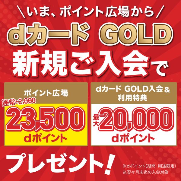NTTドコモ「dカードGOLD」(固定費)