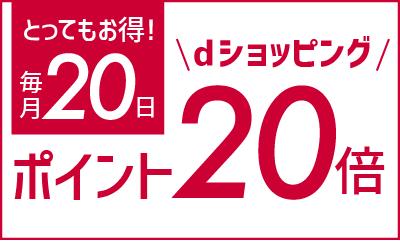 毎月10日・20日はdショッピングの日♪