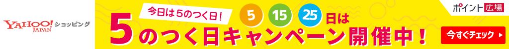 Yahoo!ショッピング【5のつく日】(PC)