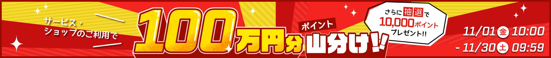 100万円山分け!2周年キャンペーン