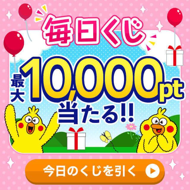 わくわく毎日くじ 最大10,000ポイント当たる!さらに参加した方の中から抽選で100名様にポインコグッズプレゼント!