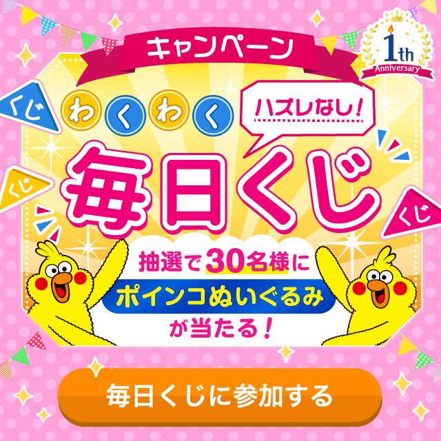 毎日くじ(1周年キャンペーン & ハズレなし)