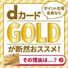 dカードGOLD(固定費)