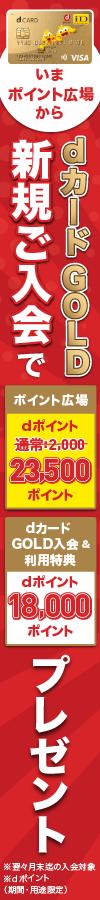 NTTドコモ「dカードGOLD」