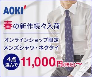 スーツのAOKI公式オンラインショップ【セール実施中】