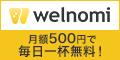 【welnomi(ウェルノミ)】サブスク乾杯サービス(プレミアム会員登録)