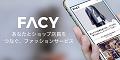 新感覚ファッションサービス「FACY(フェイシー)」