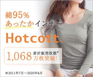 Hotccot(ベルメゾンネット)