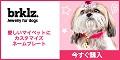 アメリカ発 愛犬用ジュエリー、カスタマイズネームプレート【brklz】