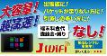 無制限の即日発送!国内wifiレンタル【J-wifi】