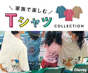 ディズニー家族で楽しむTシャツCOLLECTION(ベルメゾンネット)