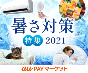 auPAYマーケット【暑さ対策特集】