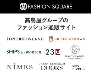 高感度ファッション通販タカシマヤファッションスクエア