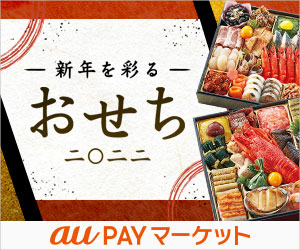 auPAYマーケット【おせち特集】