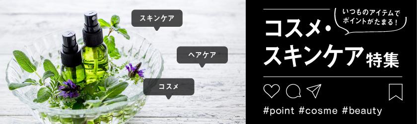 コスメ・美容特集