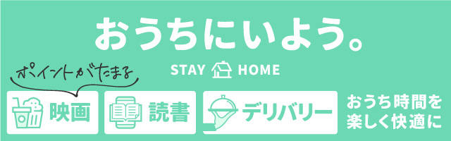 Stay home ~おうち時間を快適に~