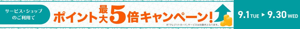 ポイント5倍キャンペーン(PC)