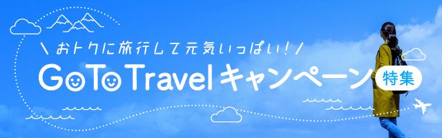 旅行費用がなんと最大半額?!「Go To Travel」キャンペーン実施中!
