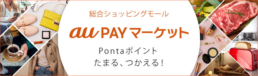 毎月(3・13・23日)は【三太郎の日】Pontaポイントが最大21%たまる!