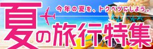 夏の旅行のご予約はお早めに!宿泊やその他サービス予約・利用でPontaポイントがもらえる!