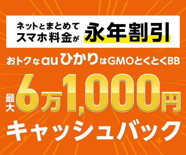 GMOとくとくBB auひかりキャッシュバック
