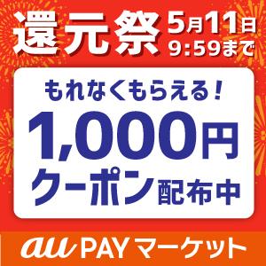 auPAYマーケット【還元祭】