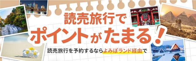 読売旅行特集