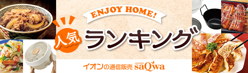 イオンsaQwaの人気ランキング!