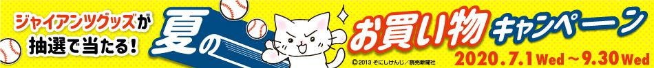 よみぽランド 夏のお買い物キャンペーン