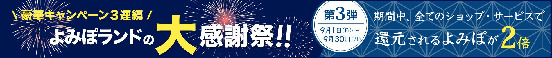 よみぽランドの大感謝祭!第三弾