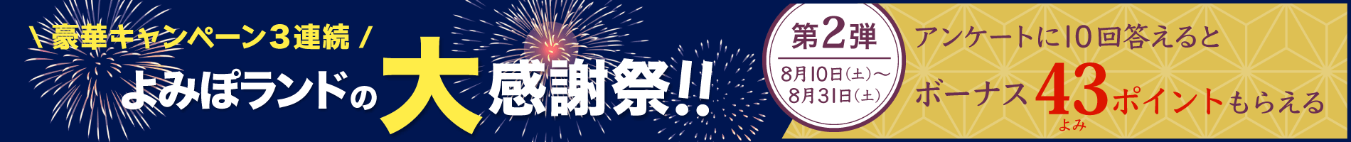 よみぽランドの大感謝祭!第二弾