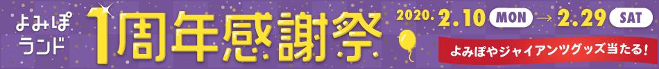 よみぽランド1周年感謝祭