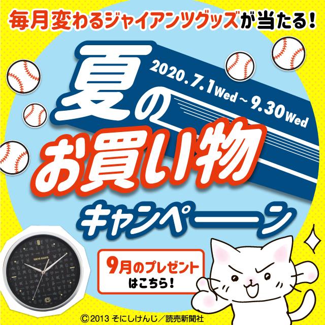 よみぽ夏のお買い物キャンペーン