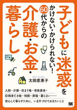 太田差惠子著「子どもに迷惑をかけない・かけられない!60代からの介護・お金・暮らし」を3人に