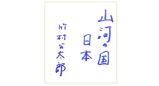 6月8日付夕刊「ああ言えばこう聞く」に登場 竹村公太郎さんのサイン色紙を2人に