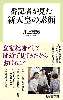 井上茂男著「番記者が見た新天皇の素顔」を5人に