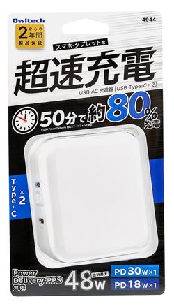 超速充電USB充電器「OWL-APD48C2」を5人に