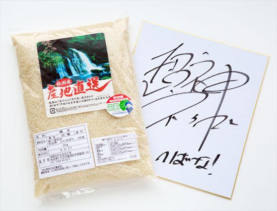 「超神ネイガーのままいっぺけよ」連動企画 秋田県産の特別栽培米「ひとめぼれ」2キロを10人に!