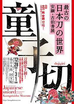 「最古の日本刀の世界 安綱・古伯耆展」(奈良)に50組100人を招待