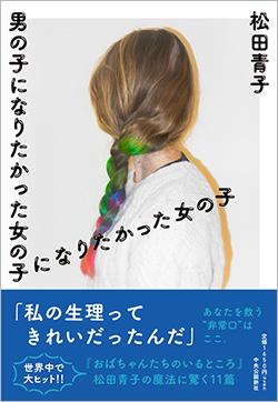 松田青子著「男の子になりたかった女の子になりたかった女の子」を5人に