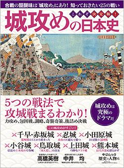 中公ムック「歴史と人物」シリーズ第6弾 「城攻めの日本史」を5人に