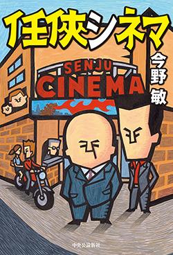 【秋の読書キャンペーン】今野敏著「任侠シネマ」を著者サイン入りで3人に
