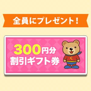 【PR】くまポン を初めてご利用いただいた方【全員】によみぽ【150 ポイント】プレゼント!さらに【300円ギフト券付き!】