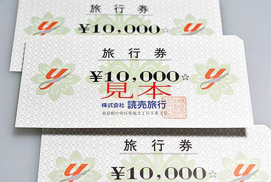 【旅行賞】読売旅行の旅行券3万円分を100人に