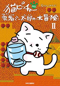 そにしけんじ著「猫ピッチャー外伝 勇者ミー太郎の大冒険2」を10人に