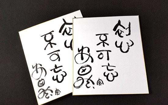 10月12日付夕刊「ああ言えばこう聞く」に登場 安田登さんのサイン色紙を2人に