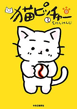 そにしけんじ著「猫ピッチャー」第9巻を10人に