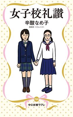 読売新聞オンライン「中学受験サポート」のコラムを書籍化 辛酸なめ子著「女子校礼讃」を10人に