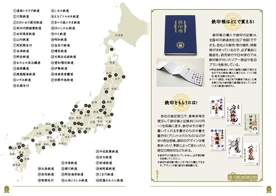 旅行読売臨時増刊 オフィシャルブック「鉄印帳の旅」を10人に